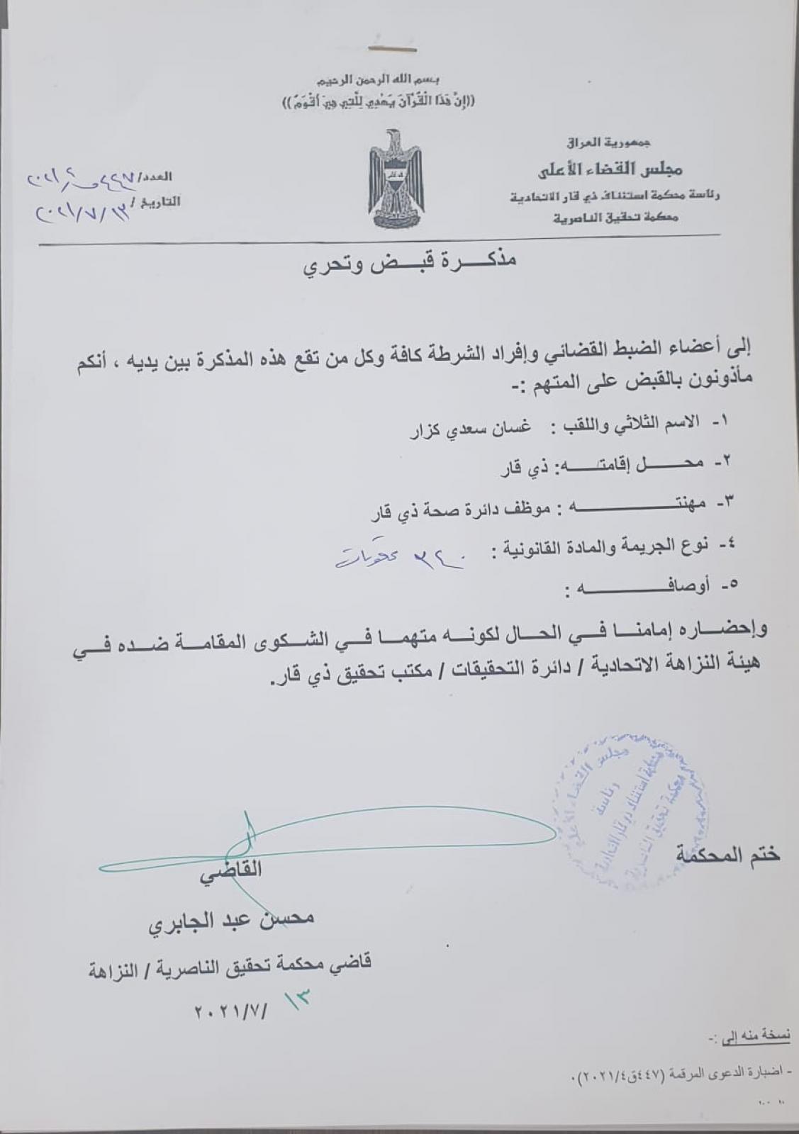بالوثائق أوامر قبض بحق مجرمي الناصرية صدام واعوانه وفق قانون صدام ويهتفون نفديك ياصدام
